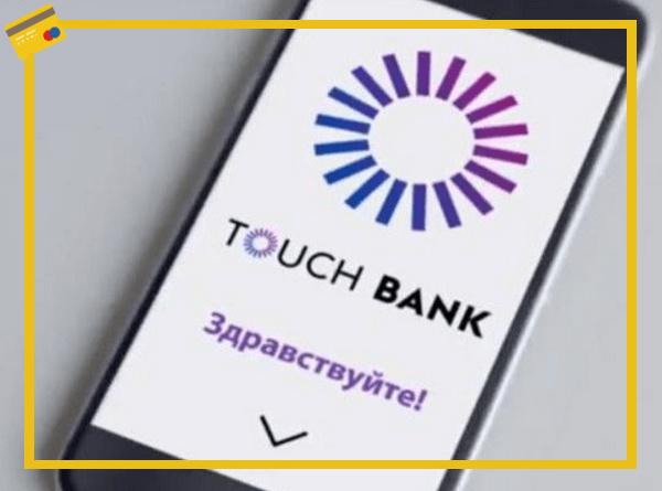 Виды кредитных карт Тач Банка