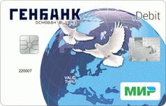 Дебетовая карта МИР Debit Генбанка