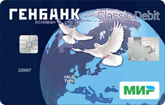Дебетовая карта МИР Classic Debit Генбанка