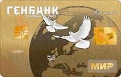 Дебетовая карта МИР Premium Генбанка