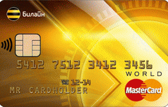 Дебетовая карта Mastercard World Билайн