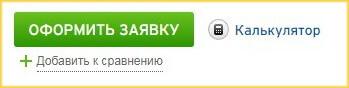 Кнопка оформления заявки на кредитную карту Ситибанка