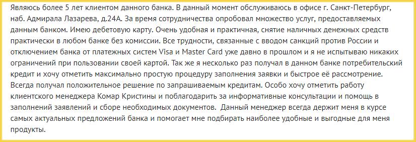 Отзыв клиента о дебетовой карте банка Росиия