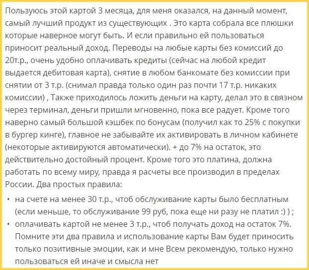 Отзыв клиента о дебетовой карте Тинькофф Банка