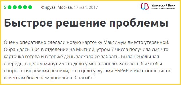 Отзыв клиента о дебетовой карте УБРиР