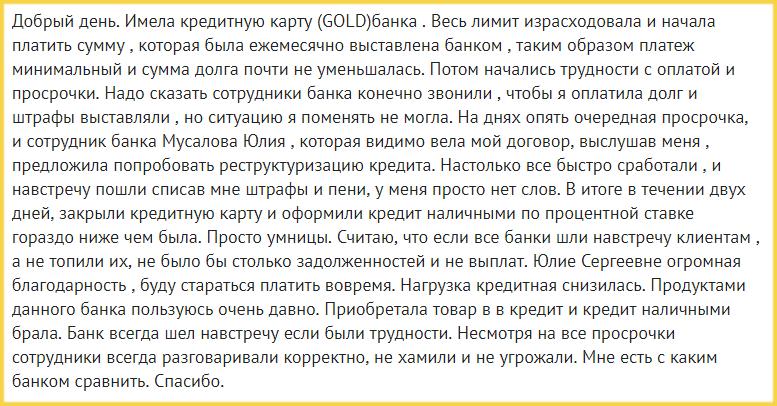 Русский кредитный банк отзывы