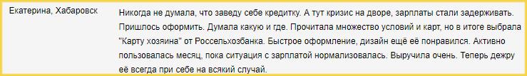 Отзыв клиента о кредитной карте Россельхозбанка