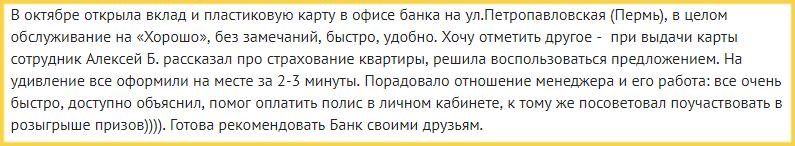 Отзыв2 клиента о дебетовой карте банка Россия