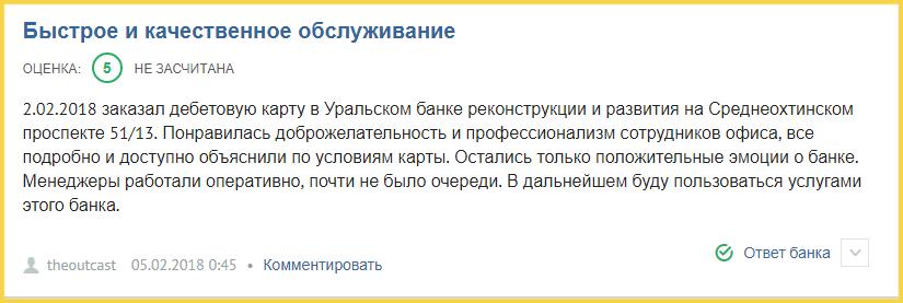 Отзыв2 клиента о дебетовой карте УБРиР