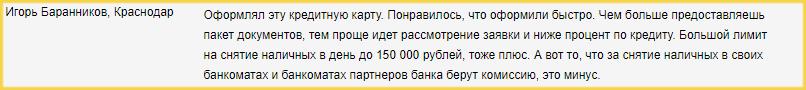 Отзыв2 клиента о кредитной карте Россельхозбанка