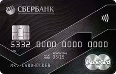 Кредитная премиальная карта Мастеркард Сбербанка