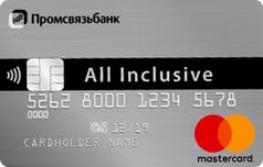 Дебетовая All Inclusive Промсвязьбанка