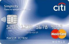 Просто кредитная Ситибанка