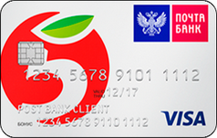 Кредитная карта Пятерочка Почта Банка
