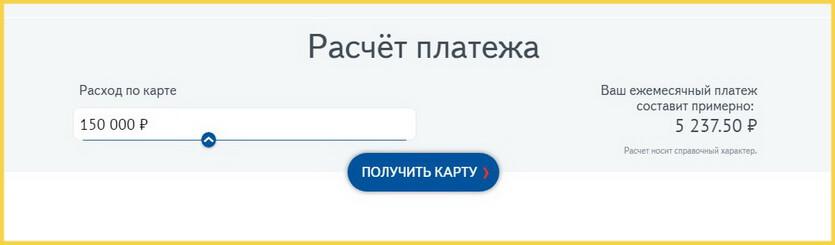 готивочка онлайн заявка кредит