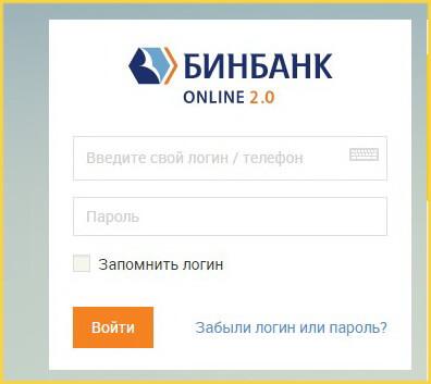 Вход в интернет-банк Бинбанк Online