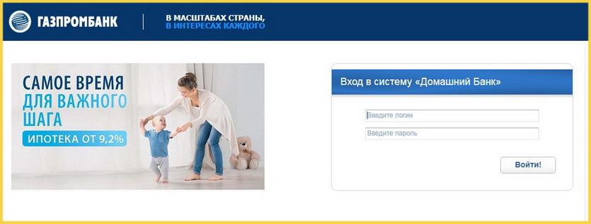 Вход в систему Домашний банк Газпромбанка