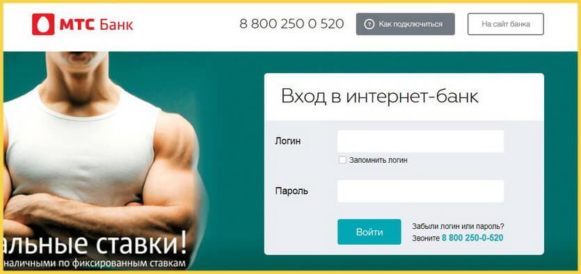 Вход в интернет-банк МТС-Банка