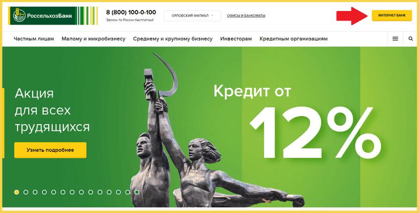 Кнопка для входа в интернет-банк Россельхозбанка