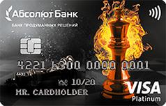 Дебетовая карта Visa Platinum Абсолют банка