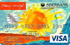 Кредитная Visa Подари жизнь Сбербанка