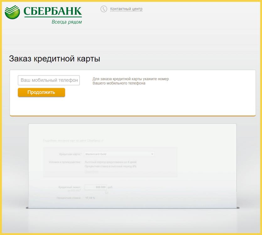 Форма для заказа кредитки Сбербанка