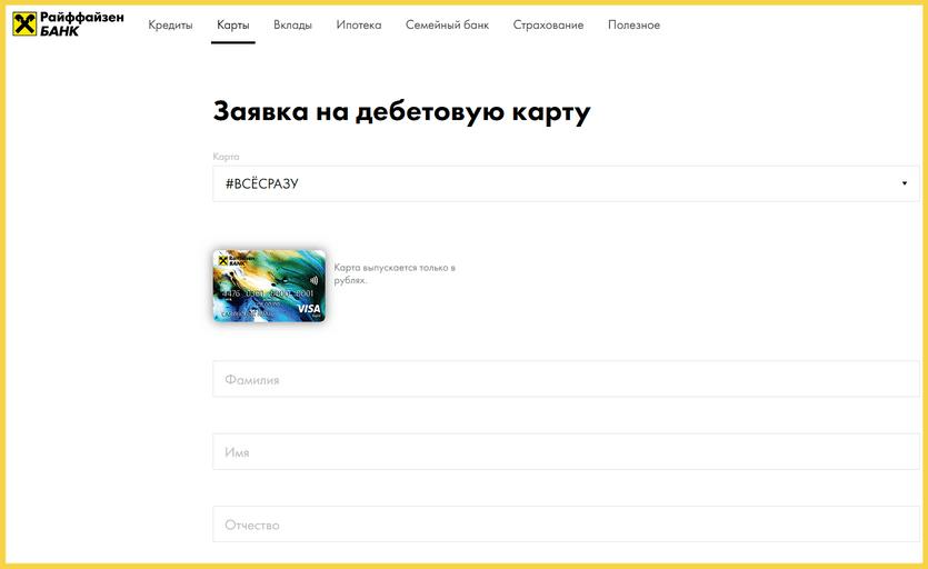 Скачать отп кредит приложение на андроид бесплатно