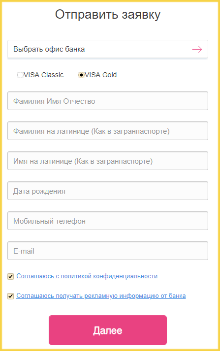 Форма заявки на дебетовую карту УБРиР