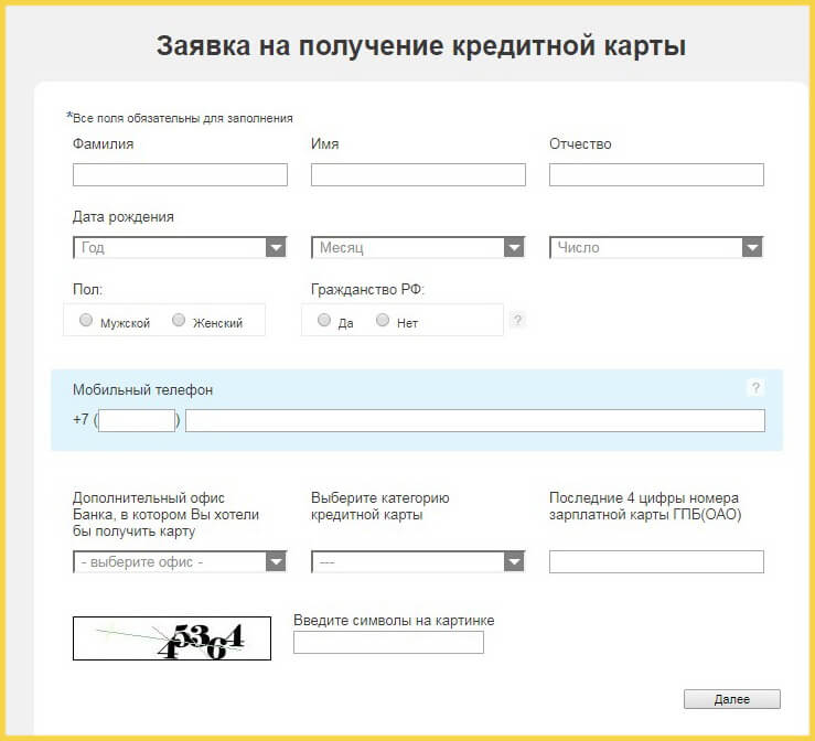 Форма заявки на кредитную карту Газпромбанка