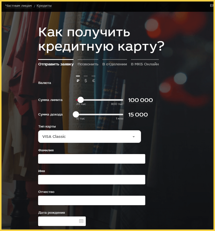Форма заявки на кредитную карту МКБ