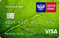 Кредитка Зеленый мир Почта Банка