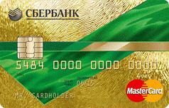 Кредитная золотая карта Мастеркард Сбербанка