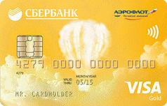Кредитная золотая карта Visa Аэрофлот Сбербанка