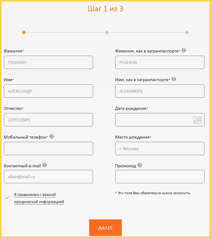 Форма анкеты на дебетовую карту Бинбанка