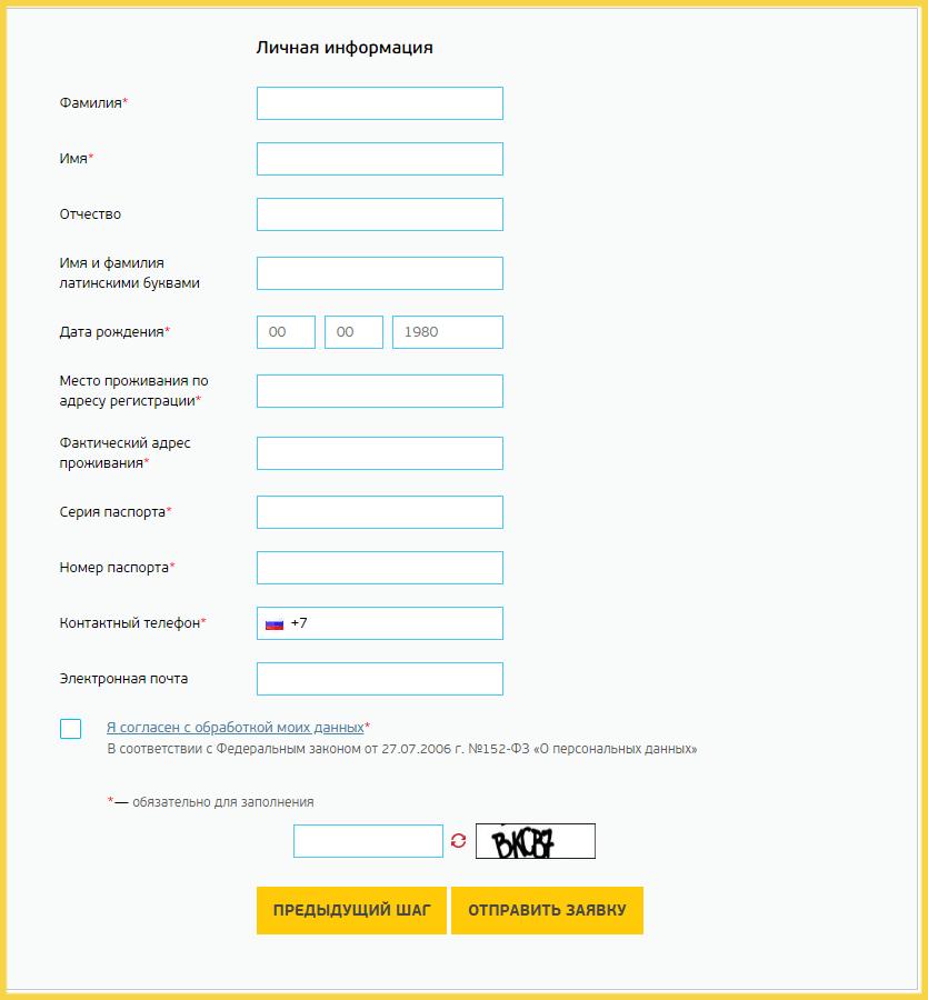 крайинвестбанк заявка на кредитную карту