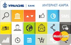 Дебетовая Интернет карта от Уралсиб банка