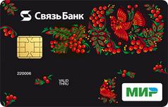 Дебетовая Классическая МИР от Связь-Банка