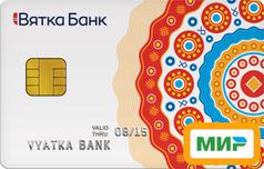 Дебетовая карта МИР Дебит от Вятка Банка