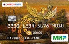 Дебетовая карта Мастеркард МИР от Совкомбанка