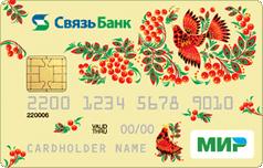 Дебетовая МИР от Связь-Банка
