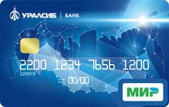 Дебетовая карта МИР от Уралсиб банка