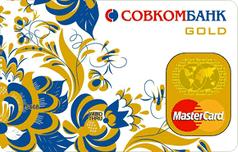 Дебетовая карта Мастеркард Золотая Совкомбанка