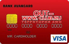 Дебетовая карта OUT-CLUB от Авангард банка