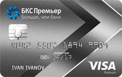Дебетовая карта Платинум от БКС Банка