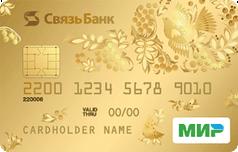 Дебетовая Премиальная МИР от Связь-Банка