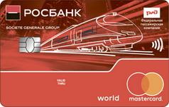 Дебетовая карта РЖД Классическая от Росбанка