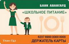 Дебетовая карта Школьная от Авангард банка