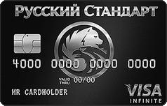 Дебетовая карта Visa Infinite от банка Русский Стандарт