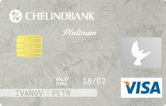 Дебетовая карта Виза Платинум от Челиндбанка