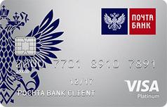 Дебетовая Виза Платинум Почта Банка